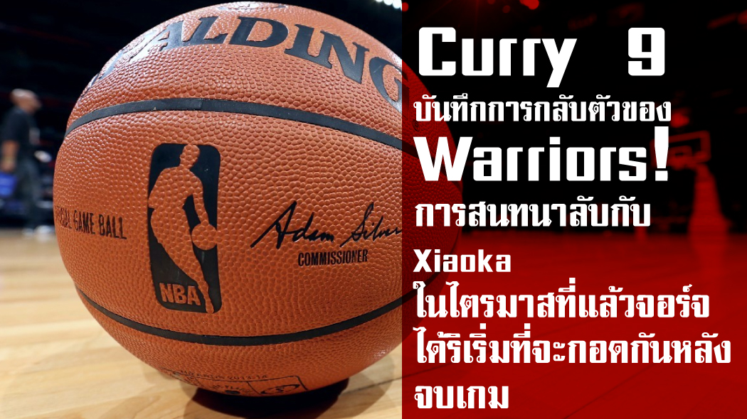 Curry 9